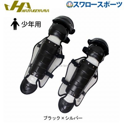 【即日出荷】 ハタケヤマ hatakeyama JSBB公認 少年 軟式用キャッチャーギア レガース CGN-JLSB