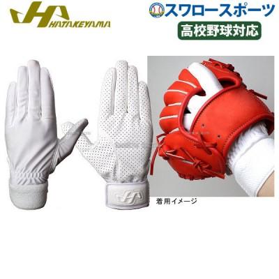 ハタケヤマ 守備用手袋(片手)高校野球対応 KG-10W