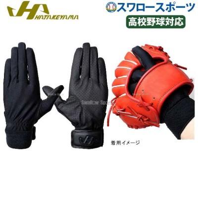 【即日出荷】 ハタケヤマ 守備用手袋(片手)高校野球対応 KG-10B