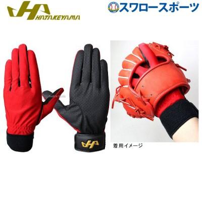 【即日出荷】 ハタケヤマ 守備用手袋(片手) KG-10R
