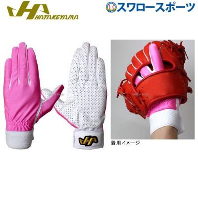 【即日出荷】 ハタケヤマ 守備用手袋(片手) KG-10P