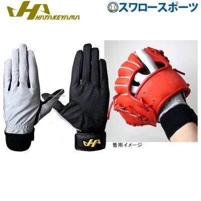 ハタケヤマ 守備用手袋(片手) KG-10G