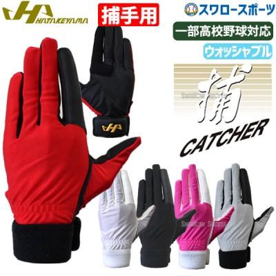 ハタケヤマ 捕手用 手袋 左手用 KG-20
