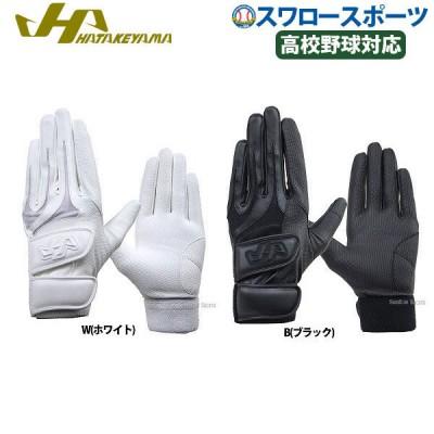 ハタケヤマ hatakeyama 打撃用 手袋 両手用 高校生対応 KG-30