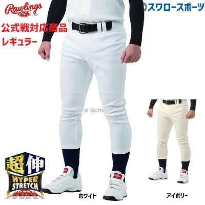 ローリングス 野球 ユニフォームパンツ ズボン ウルトラハイパー レギュラー 公式戦対応商品 APP5S02-NN
