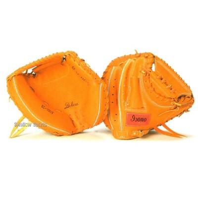 イソノ isono 硬式 キャッチャー ミット 復刻版 デラックス 捕手用 GC-1552F グローブ 硬式 キャッチャーミット 野球用品 スワロースポーツ