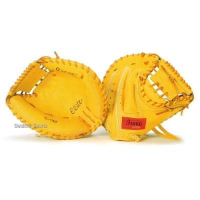 イソノ isono 軟式 キャッチャーミット エリート 復刻版 捕手用 GC-1502F グローブ 軟式 キャッチャーミット 野球用品 スワロースポーツ