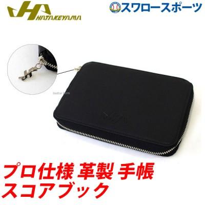 【即日出荷】 ハタケヤマ 限定 プロ仕様 革製 手帳 スコアブック SB-10