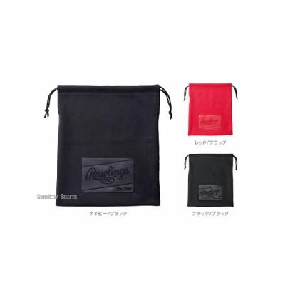 【即日出荷】 ローリングス グラブ袋 エンボスマーク EAC5F01A