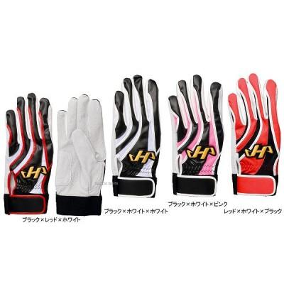 【即日出荷】 ハタケヤマ hatakeyama 打撃用 カラー 手袋 両手用 TB-90