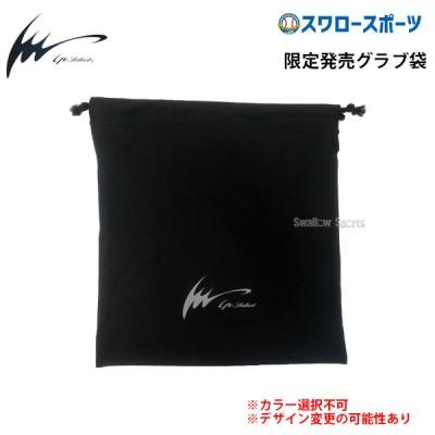 【即日出荷】 アイピーセレクト グラブ袋(グラブケース) Ipgc 入学祝い