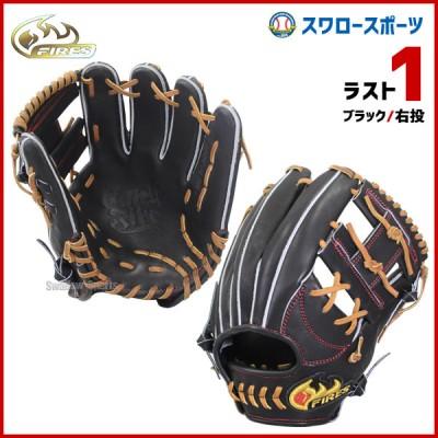 【即日出荷】 ファイヤーズ ラスト1 硬式 グローブ 内野手用 ブラック FG-48IHN