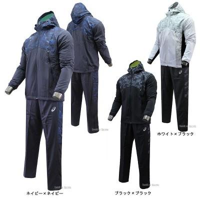 【即日出荷】 アシックス 限定 ゴールドステージ ウインドアップジャケット Oサイズ以上 上下セット BAW010-BAW011