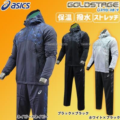 【即日出荷】 アシックス 限定 ゴールドステージ ウインドアップジャケット 上下セット セットアップ BAW010-BAW011