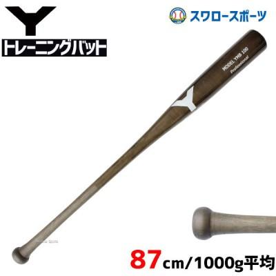 ヤナセ 硬式 木製 バット 重量複合 長尺 バット 打球部メイプル×芯合竹 トップバランス YMB-100