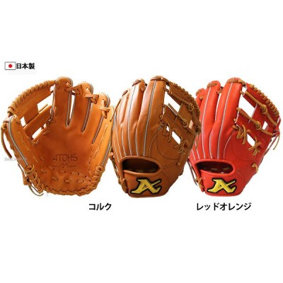 ATOMS アトムズ 硬式 グラブ 遊撃・二塁手用 数量限定カラー AKG-16 野球用品 スワロースポーツ