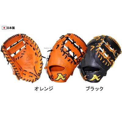 ATOMS アトムズ 硬式 ファースト ミット 一塁手用 AKG-3 ShiN 野球用品 スワロースポーツ ■TRZ