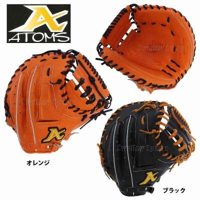 ATOMS アトムズ 硬式 キャッチャー ミット 捕手用 AKG-2 ShiN 野球用品 スワロースポーツ