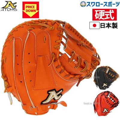 ATOMS アトムズ 硬式用 キャッチャー ミット Global Line AGL-201 ShiN 野球用品 スワロースポーツ