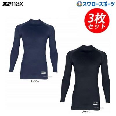 ザナックス ハイネック 長袖 冷感 ぴゆったりシリーズ 野球  アンダーシャツ 夏 吸汗速乾  メンズ BUS-593 3枚組セット
