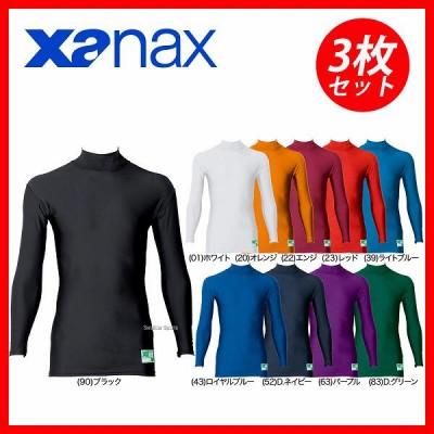 ザナックス ハイネック 長袖 冷感 パワー アンダーシャツ 夏 吸汗速乾  メンズ BUS-721-SET 3枚セット