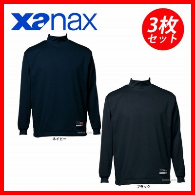 ザナックス ハイネック 長袖 冷感 野球  アンダーシャツ 夏 吸汗速乾  メンズ BUS-590-SET 3枚セット