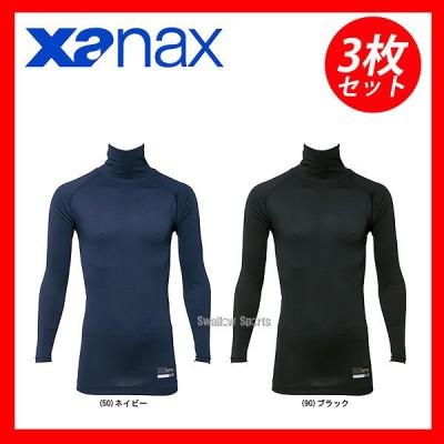 ザナックス タートルネック  長袖 ぴゆったりシリーズ アンダーシャツ BUS-592-SET 3枚セット ウェア ウエア トレ-ニング 野球用品 スワロースポーツ 国産