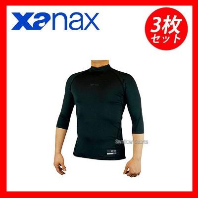 ザナックス ハイネック 七分袖 コンプリート アンダーシャツ BUS-77-SET 3枚セット ウェア ウエア トレ-ニング 野球用品 スワロースポーツ