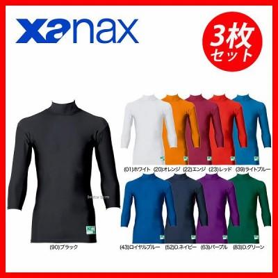 ザナックス ハイネック 七分袖 パワーアンダーシャツ BUS-621-SET 3枚セット ウェア ウエア トレ-ニング 野球用品 スワロースポーツ 国産