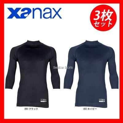 ザナックス ハイネック 七分袖 ぴゆったりシリーズ アンダーシャツ BUS-563-SET 3枚セット ウェア ウエア トレ-ニング 野球用品 スワロースポーツ 国産