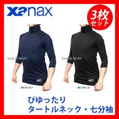 ザナックス タートルネック 七分袖 ぴゆったりシリーズ アンダーシャツ BUS-562-SET 3枚セット ウェア ウエア トレ-ニング 野球用品 スワロースポーツ 国産