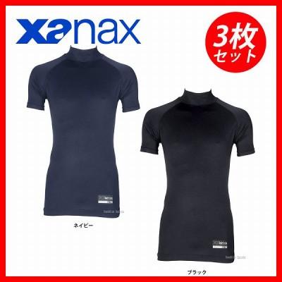 ザナックス ハイネック 半袖 ぴゆったりシリーズ アンダーシャツ BUS-573-SET  3枚組