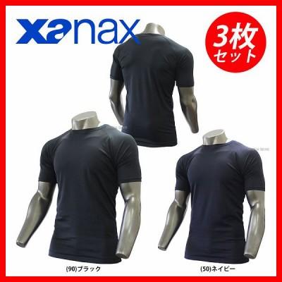 【即日出荷】 ザナックス 限定 丸首 半袖 ぴゆったりシリーズ アンダーシャツ BUS-306M-SET 3枚セット