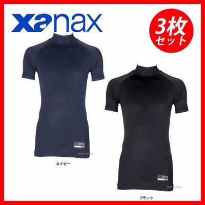 ザナックス ジュニア ハイネック 半袖 ぴゆったりシリーズ アンダーシャツ BUS-573J-SET 3枚セット