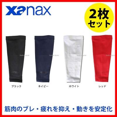 【即日出荷】 ザナックス 限定 アームスリーブ XA-51 2枚セット