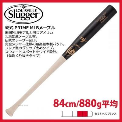 【即日出荷】 ルイスビル 硬式 木製 バット MC67型 PRILE プライム  WTLNAMQ05 バット 硬式用 野球用品 スワロースポーツ