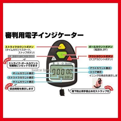 ゼット 審判用電子インジケーター ベースボールカウンター (ダンノ社製) D-1301