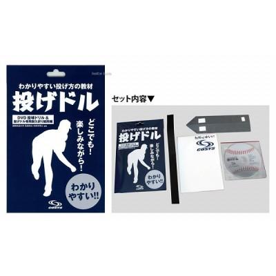 【即日出荷】 コーシーズ スローイング 革命 投げドル ND-1 打撃練習用品 野球用品 スワロースポーツ