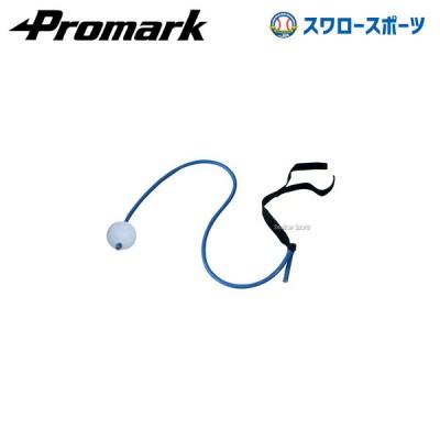 プロマーク ピッチトレーナー・インナーマッスル A号球 ハード ITB-301AH 設備・備品 Promark 野球用品 スワロースポーツ