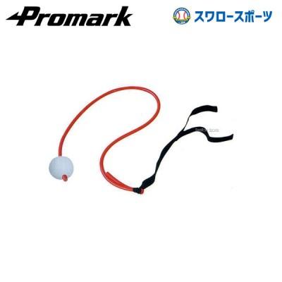 プロマーク ピッチトレーナー・インナーマッスル A号球 ソフト ITB-301AS 設備・備品 Promark 野球用品 スワロースポーツ