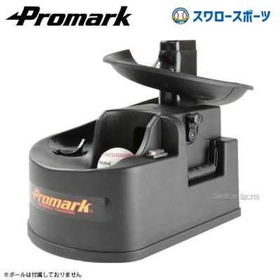 プロマーク バッティング トレーナー・トス対面II 充電式 HT-89N
