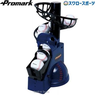 プロマーク バッティングトレーナー・トスマシーン HT-92