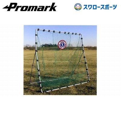 プロマーク 軟式・ソフトボール用 バッティングトレーナー・ネット 広角 HT-77
