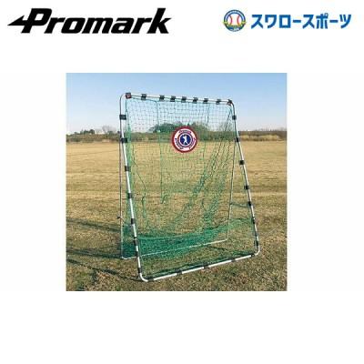 プロマーク 軟式用 バッティングトレーナー・ネット HT-76