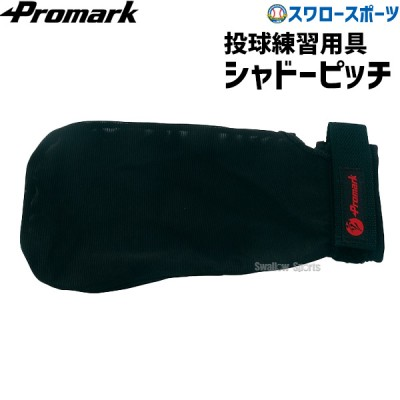 プロマーク シャドーピッチ TPT0534 打撃練習用品 Promark 野球用品 スワロースポーツ