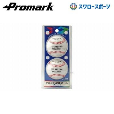 プロマーク やわらか硬式ボール 2個入 LB-151W ボール 硬式 Promark 野球用品 スワロースポーツ