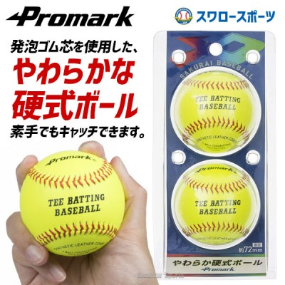 プロマーク やわらか硬式ボール 2個入 LB-151Y ボール 硬式 Promark 野球用品 スワロースポーツ