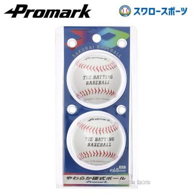 【即日出荷】 プロマーク やわらか硬式ボール 2個入 LB-141W ボール 硬式 Promark 野球用品 スワロースポーツ