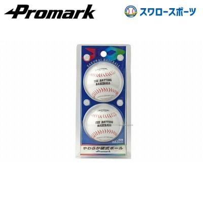 プロマーク やわらか硬式ボール 2個入 LB-131W ボール 硬式 Promark 野球用品 スワロースポーツ