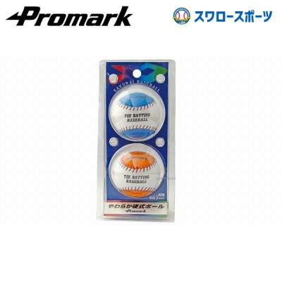 プロマーク やわらか硬式ボール 2個入 LB-131N ボール 硬式 Promark 野球用品 スワロースポーツ